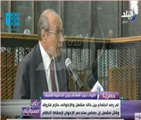 فيديو حبيب العادلي: لو علمت بمؤامرة 28  يناير لأمرت باستخدام السلاح
