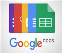 «جوجل» تغير طريقة استخدام مستنداتها