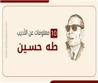 إنفوجراف | 10 معلومات عن الأديب طه حسين