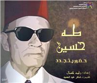 القومي لثقافة الطفل يحتفل بالذكرى 45 لرحيل عميد الأدب العربي