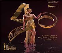أفلام من كل العالم بالدورة الـ40 في مهرجان القاهرة السينمائي