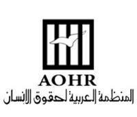 المنظمة العربية لحقوق الإنسان تدين الهجوم الإرهابي بتونس
