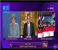 المنظمة المصرية الألمانية: القاهرة تتمتع بمركز إقليمي ودولي لم تراه من قبل