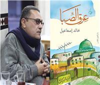 «عِرق الصِّبَـا».. رواية جديدة تجسد الشق الخصب من خريطة مصر