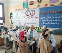 «أولادنا في عنينا» توقع الكشف الطبي على 952 تلميذًا بالفيوم