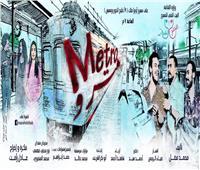 الأحد.. رئيس البيت الفني للمسرح يفتتح «مترو» بمسرح ملك