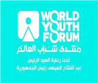 «من كل مكان» الأغنية الرسمية لـ«منتدى شباب العالم» في نسخته الثانية