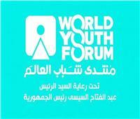 خبراء: منتدى الشباب لن تتحمل الدولة نفقاته.. ومكاسبه عديدة لمصر أمام العالم