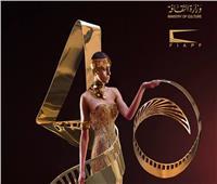 فيديو| الإعلان الرسمي للدورة الـ 40 من مهرجان القاهرة السينمائي