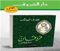الخميس.. دار الشروق تطلق «فردقان يوسف زيدان»