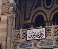 الأوقاف تتبنى فكرة المسجد الجامع الأنموذج بكل المحافظات
