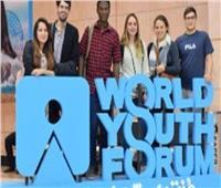 نشاط وتفاؤل بين الحضور مع بدء فعاليات منتدى شباب العالم