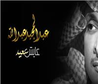 عبدالمجيد عبدالله يطرح أغنية «عايش سعيد»