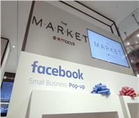 «فيسبوك» يفتتح منافذ بيع لأكثر من 100 علامة تجارية