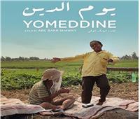 ٢٠٠٠ متفرج في عرض فيلم «يوم الدين» ضمن فعاليات مهرجان أيام قرطاج السينمائية