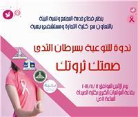 جامعة عين شمس تشارك في شهر التوعية بسرطان الثدي بندوة  «صحتك ثروتك»