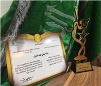 المملكة العربية السعودية تكرم معلمة مصرية