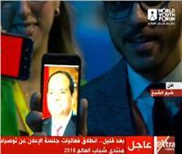 صور السيسي تزين هواتف شباب المنتدى
