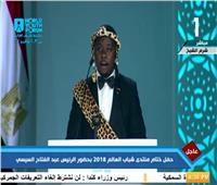 ملك أحد قبائل ملاوي: منتدى الشباب منحنا منصة لتقاسم المعرفة مع القادة