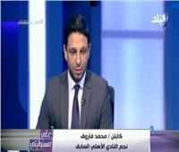 فيديو  «فاروق» لجماهير الأهلي: «لا داعي للقلق نتيجة مباراة الذهاب مريحة»
