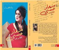 «سعاد حسني».. الحاضر الغائب في معرض الشارقة الدولي للكتاب