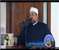 فيديو| وزير الأوقاف يعظم « نبى الرحمة صلى الله عليه» بخطبة الجمعة