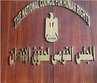 القومي لحقوق الإنسان يشرف على انتخابات حزب الوفد