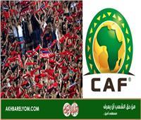 «كاف» يصدم جماهير الأهلي في تونس قبيل بدء نهائي إفريقيا