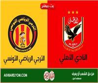 بث مباشر| مباراة الترجي والأهلي في نهائي إفريقيا
