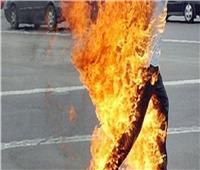 عامل يشعل النيران فى والده بالفيوم