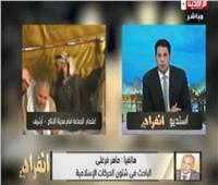 بالفيديو| باحث في شئون الحركات الإسلامية يكشف خطة «الإخوان الإرهابية» الجديدة