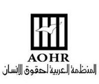 المنظمة العربية لحقوق الإنسان تدين الاعتداءات الإسرائيلية على غزة