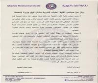 نقابة الأطباء بالغربية ترفض قرار «فنيين العلوم الصحية» وتهدد باللجوء للقضاء