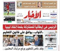 «الأخبار» الثلاثاء| الرئيس في إيطاليا للمشاركة بقمة إنقاذ ليبيا