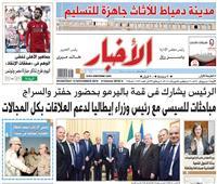 أخبار «الأربعاء»| مباحثات للسيسي مع رئيس وزراء إيطاليا لدعم العلاقات بكل المجالات