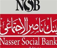 فيديو| بنك ناصر: 200 وظيفة شاغرة لخريجي التجارة والحقوق