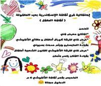فرع ثقافة الإسكندرية يحتفل بعيد الطفولة