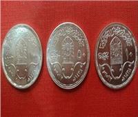 حقيقة طرح عملات معدنية فئة 10 و50 و100 جنيه