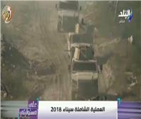 أحمد موسي: العملية الشاملة سيناء 2018 نجحت في تحقيق أهدافها الكاملة
