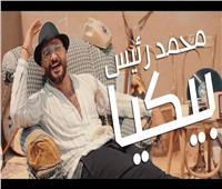 محمد رئيس يفاجئ جمهورة بـ «بيكيا» بعد غياب عامين