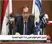 فيديو| وزير البترول يطلق المؤتمر العربي الـ15 للثروة المعدنية