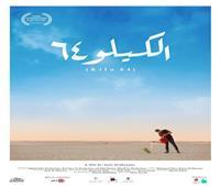 المخرج أمير الشناوي يطرح الإعلان الرسمي لفيلم «الكيلو 64»