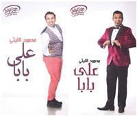محمود الليثي يطرح ألبومه الجديد «علي بابا»