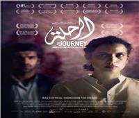 «الرحلة» يشارك في مهرجان الرباط الدولي لسينما المؤلف بالمغرب