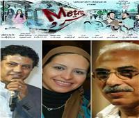 «القومي للمسرح» يناقش عرض «مترو» السبت المقبل