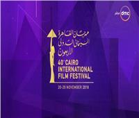صور| إطلالات مختلفة للنجوم في مهرجان القاهرة السينمائي