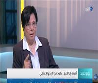 فيديو| أميمة إبراهيم تكشفالصعوبات التي تُواجه ماسبيرو