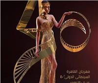 جدول ندوات اليوم الثالث لمهرجان القاهرة السينمائي