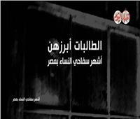 فيديوجراف| الطالبات أبرزهن.. أشهر سفاحي النساء بمصر