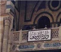 «الأوقاف» تفتح باب التقديم لعضوية المقارئ للأئمة الجدد